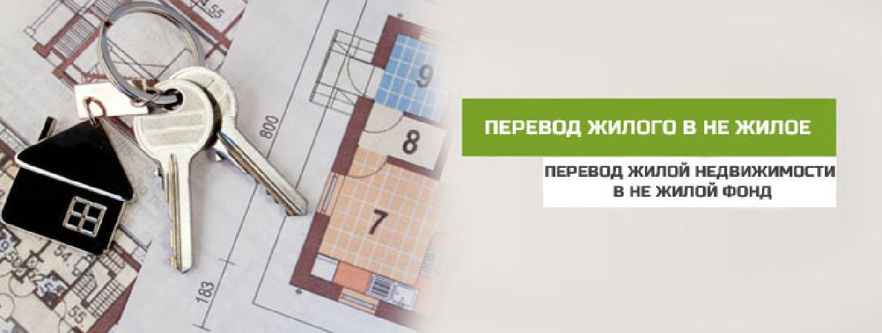 перевод недвижимости в жилой фонд
